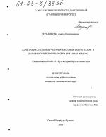 Адаптация системы учета финансовых результатов в  Автореферат диссертации по теме Адаптация системы учета финансовых результатов в сельскохозяйственных организациях к МСФО