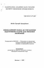Інноваційні методи в схемах 671