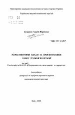 Використання прац член в с м в п дпри мницьк й д яльност