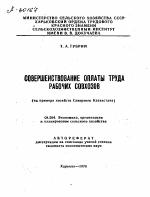 СОВЕРШЕНСТВОВАНИЕ ОПЛАТЫ ТРУДА РАБОЧИХ СОВХОЗОВ тема научной  СОВЕРШЕНСТВОВАНИЕ ОПЛАТЫ ТРУДА РАБОЧИХ СОВХОЗОВ тема диссертации по экономике полный текст автореферата